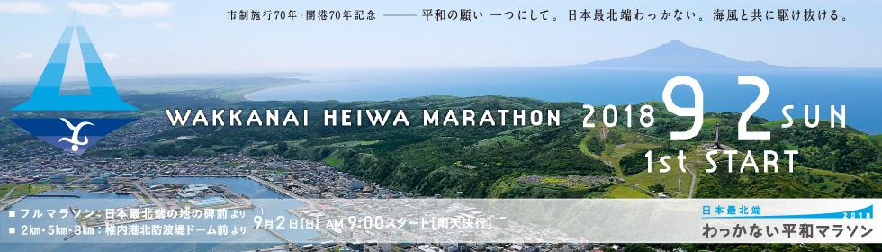 第1回日本最北端わっかない平和マラソン【公式】