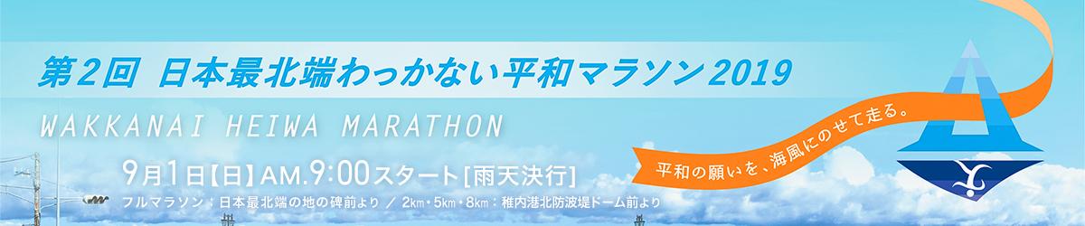 第2回日本最北端わっかない平和マラソン【公式】